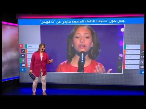 استبعاد الطفلة المصرية هايدي محمد من برنامج -ذا فويس كيدز- يثير حملة تعاطف معها  - نشر قبل 24 دقيقة