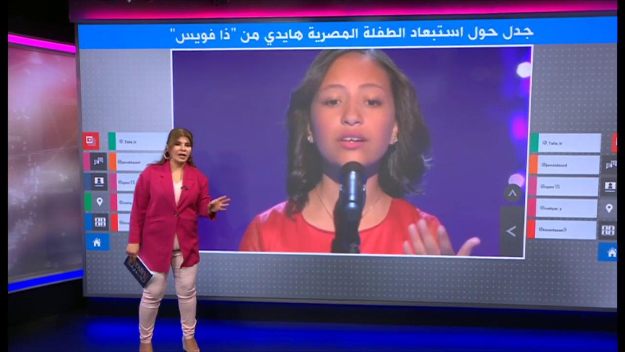 """استبعاد الطفلة المصرية هايدي محمد من برنامج """"ذا فويس كيدز"""" يثير حملة تعاطف معها"""