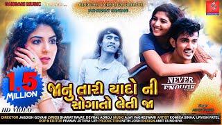 Janu Tari Yado Ne Sogato Leti Jaa HD VIDEO Ashok Thakor Gujarati New Bewafa Love Song 2019