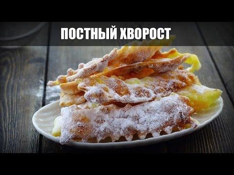 Хворост рецепт с фото