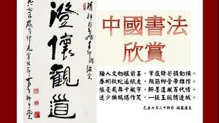 中國書法欣賞 thumbnail