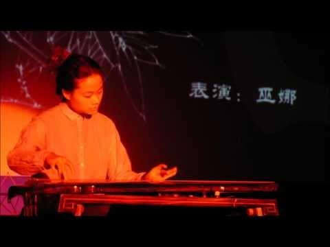 Wu Na - Crow Cries at Night