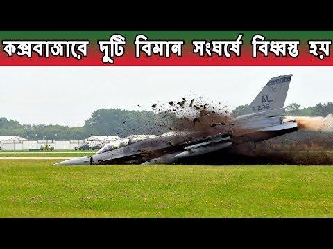 কক্সবাজারে দুটি বিমান সংঘর্ষে বিধ্বস্ত হয় , চার পাইলট আহত.। bangladesh biman । Bangla news