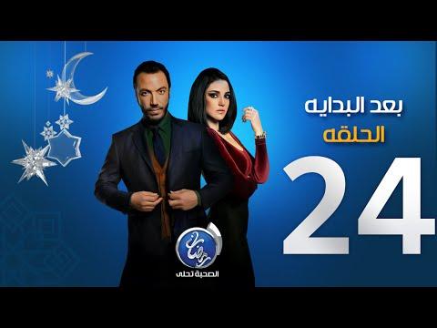 مسلسل بعد البداية - الحلقة الرابعة والعشرون | Episode 24 - Ba3d El Bedaya