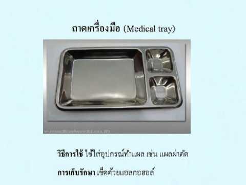 เครื่องมือแพทย์ กลุ่ม 2 ห้อง C