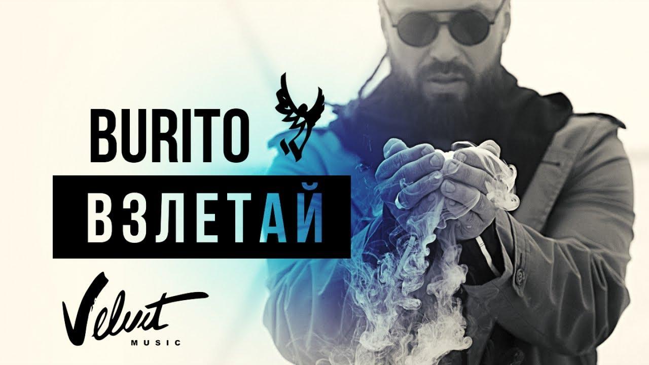Burito - Взлетай