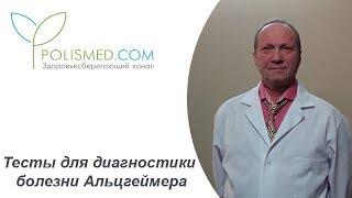 нейропсихологическая диагностика болезни Альцгеймера. Тесты для диагностики болезни Альцгеймера