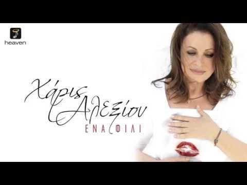 Χάρις Αλεξίου - Ένα φιλί | Haris Alexiou - Ena fili | Official Audio Release HQ [new]
