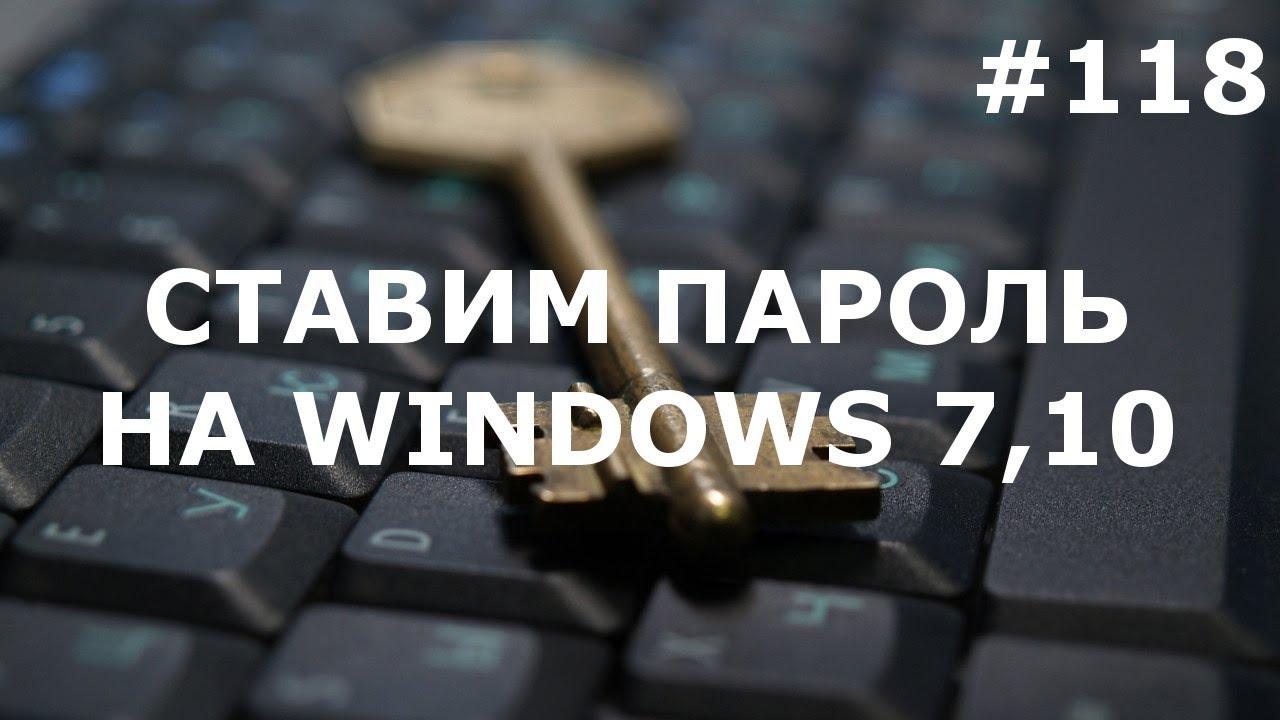 КАК ПОСТАВИТЬ ПАРОЛЬ НА КОМПЬЮТЕР Windows 7, 10 при включении. Инструкция.
