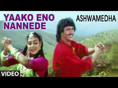 Yaako Eno Nannede Video Song I Ashwamedha I Kumar Bangarappa, Srividya