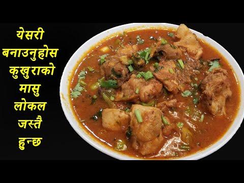 Chicken Curry ||
