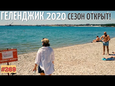 Геленджик! Открыли купальный сезон 2020! Дом в центре города, шашлык Vlog #269 Геленджик 07 06 2020