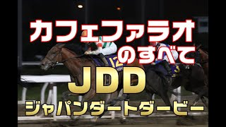 【ジャパンダートダービー2020(JDD2020)】有力馬カフェファラオのすべて。これまでのレースぶりや特徴を解説。(初心者にも出来るだけ分かりやすい解説を心がけました)