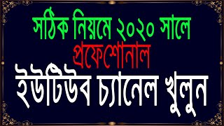 Kivabe YouTube Channel Khulbo ? How to Create a YouTube Channel ? In Bangla || Part 1