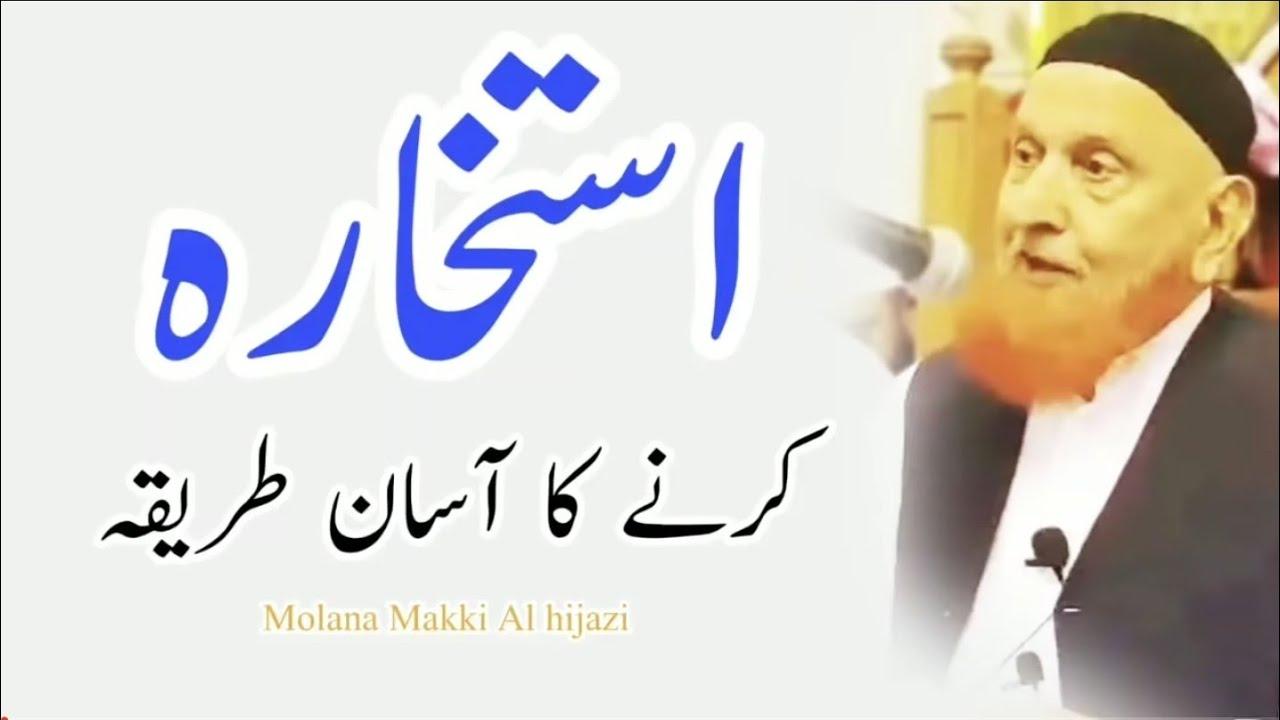 Istikhara Karne Ka Bahot Aasan Tareeqa   Maulana Makki Al Hijazi   Islamic Group