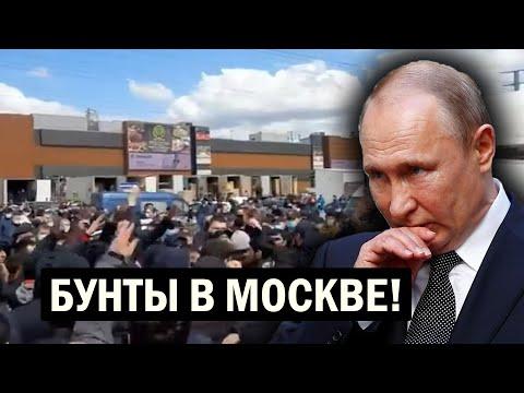 Срочно - В Москве вспыхнули ПРОТЕСТЫ - Ведутся переговоры! Ситуация обостряется - новости, политика