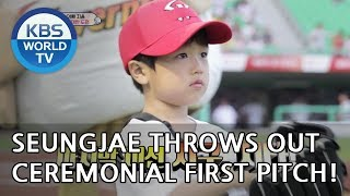 Seungjae throws out Ceremonial First Pitch!! [The Return of Superman/2018.08.12]