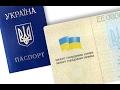 фото на паспорт украина