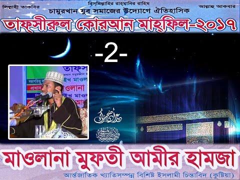 Mufti Amir Hamja Waz 24-03-2017 (Chamurkhan, Uttarkhan, Dhaka)