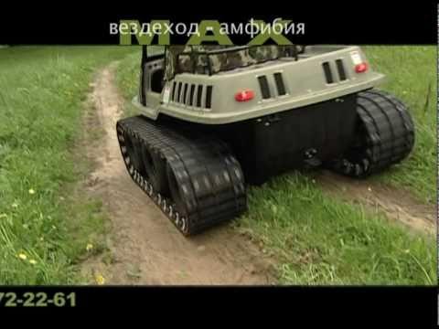 Вездеход max ii оснащен 16-сильным мотором на колеса вездехода max ii могут устанавливаться гусеницы вездеход max ii способен преодолевать.