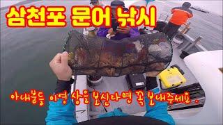 삼천포 문어낚시 장원하는 법! feat. 문어삼합