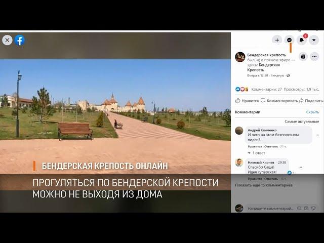 Бендерская крепость online