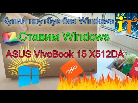 Купил ноутбук без Windows / Endless OS / Как установить Windows на новый ноутбук #Windows #ASUS