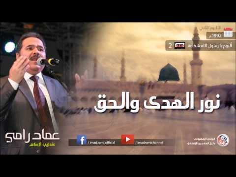 Popular Videos - Imad Rami