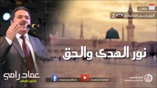 يا رسول الله شفاعة - الجزء 2 - عماد رامي