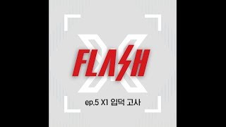 [X1 FLASH LIGHT? RIGHT!] ep.5 X1 입덕 고사
