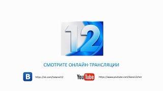 """Смотрите """"Новости"""" в интернете. ТС """"Канал 12"""" (Череповец)"""