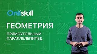 Геометрия 10 класс : Прямоугольный параллелепипед