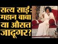 ज स Sathya Sai क द श क न म ल ग न प ज उस पर घ न न आर प लग Sathya Sai Reality Exposed mp3