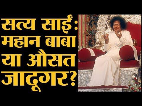 जिस Sathya Sai को देश के नामी लोगों ने पूजा, उस पर घिनौने आरोप लगे | Sathya Sai Reality | Exposed