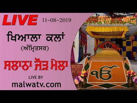 KHIALA KALAN (Amritsar) SALANA JOD MELA [ 11-Aug-2019 ] 🔴 LIVE STREAMED VIDEO