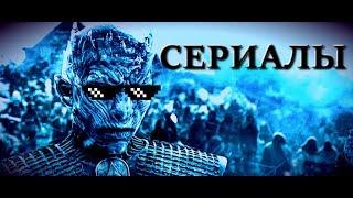 ToP/ТоП 5 СЕРИАЛОВ ПО ВЕРСИИ КиноПоиск 🖤