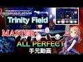 【デレステ】Trinity Field (MASTER+) ALL PERFECT ☆Lv30 『手元』アイドルマスターシンデレラガールズスターライトステージ 
