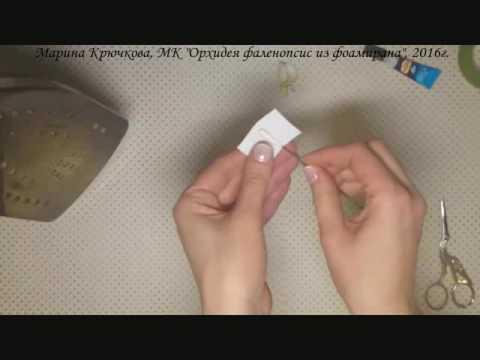 Мастер-класс «Белая орхидея Фаленопсис из фоамирана