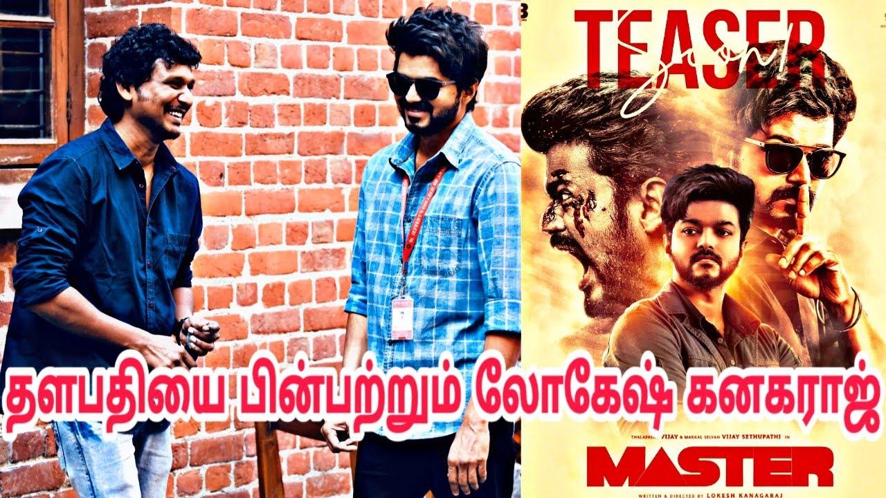 தளபதி வழியை பின்பற்றும் லோகேஷ் கனகராஜ் | master trailer update | Master release date | Thalapathy
