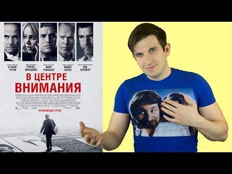 В центре внимания - обзор фильма