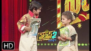 Patas 2 | Rithwika Sri & Naresh Performance  | 8th  May 2019 | ETV Plus