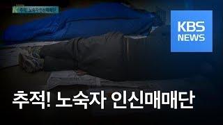 [기자가 간다] 추적! 노숙자 인신매매단 / KBS뉴스(News)