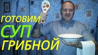 Грибной суп.Как приготовить грибной суп.Грибовница.Блюда из грибов.