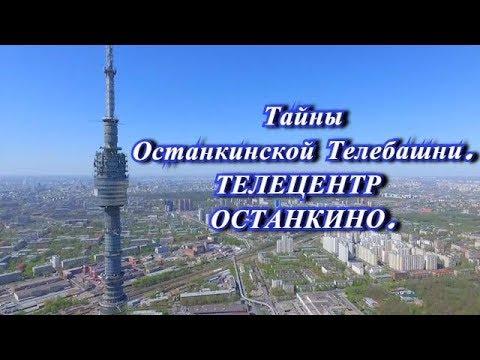 Тайны Останкинской телебашни - Телецентр Останкино.