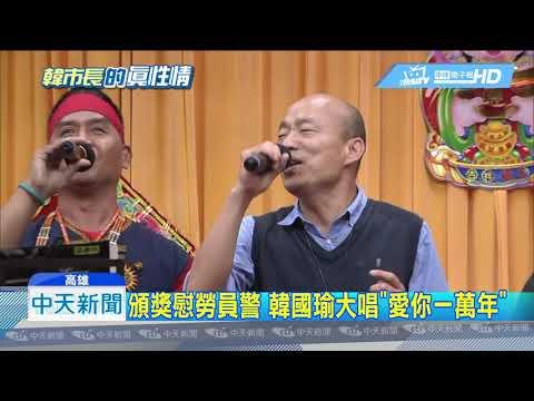 20190212中天新聞 頒獎慰勞員警 韓國瑜大唱「愛你一萬年」