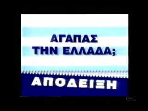 Αποτέλεσμα εικόνας για Αγαπάμε την Ελλάδα ; Απόδειξη!