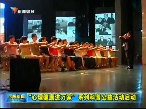 HYPNOSIS STAGE SHOW IN CHINA