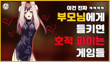 [코브] 플레이 했다간 호적 파일 게임들(feat. 덕양소)