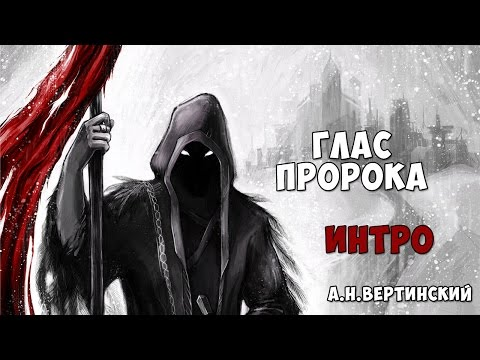 Глас Пророка - Интро (Lyric Video)