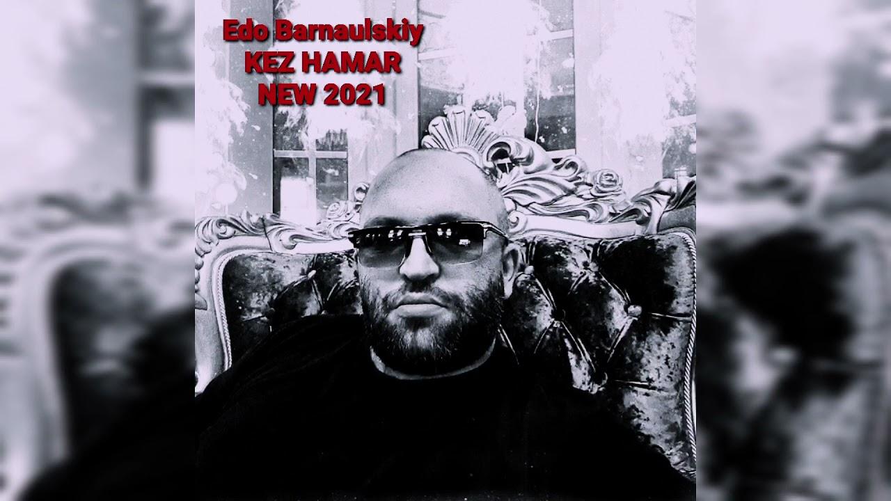 Эдо Барнаульский кез  амар Edo Barnaulskiy Kez hamar New 2021